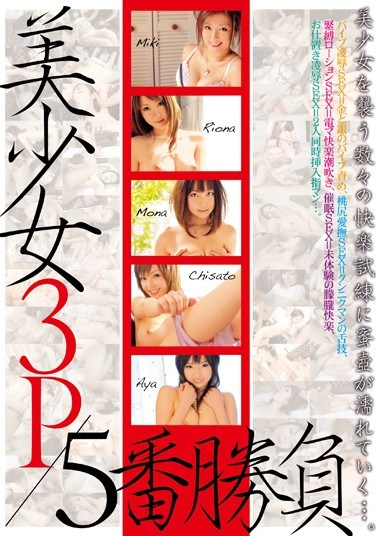 SK-023 Beautiful Girl 3P. 5th Match.
