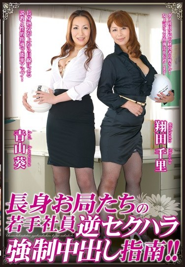 KOZ-007 Tall Office Women Sexually Harass Their Younger Workers – Compulsory Creampie!! Chisato Shoda Aoi Aoyama