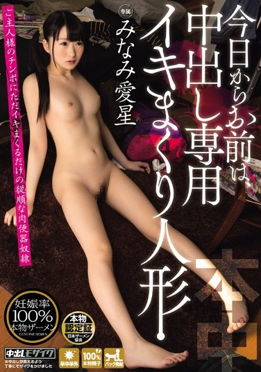 KRND-031 From Today Onward You'll Be A Creampie Fuck Doll Airu Minami