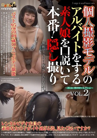 KUDK-013 We Seduce A Part-Time Amateur Model Who Came For A Private Photoshoot Into Fucking! Hidden Camera vol. 2