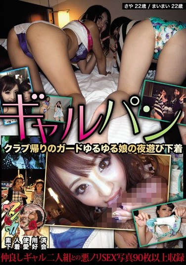 KUNK-010 Gal Panties – Carelessly Exposed On The Way Home From The Club – Saya & Maimai – Amateur Used Panty Fanciers