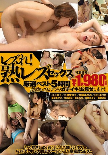 LZBS-031 Lesbian! Mature Lesbian Sex Carefully Selected Best 5 Hours Utterly Charming Lesbian Series Cumming! Take A Look!