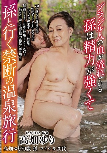 ADN-006 A Forbidden Hot Springs Vacation With Her Grandson My Grandson Has Some Brazilian Blood In Him, So He's A Wild Young Pony Yuri Takahata