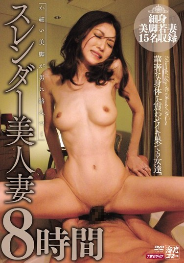 MBYD-201 Slender Pretty Married Woman 8 Hrs.