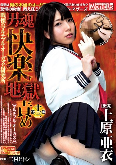MDSH-013 Male Devil Pleasure Cum Hell – Shivering Multiple Orgasm Research Institute – Volume 13 Ai Uehara