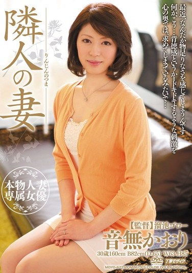 MDYD-677 Neighbor's Wife Kaori Otosaki