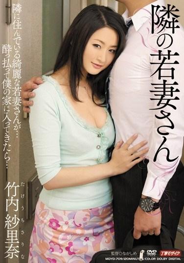 MDYD-709 The Young Mrs. Next Door Sarina Takeuchi