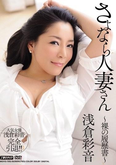 MDYD-725 Goodbye, Married Woman – Nude Resume – Ayane Asakura