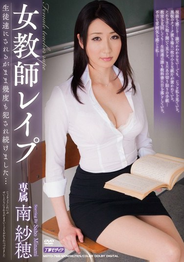 MDYD-768 Female Teacher Rape: She gets raped by her students, again and again… Saho Minami