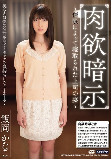 MDYD-844 Carnal Provocation The Boss's Wife Fucked Through Hypnotism Kanako Ioka