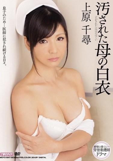 MDYD-847 Mom's Dirty Whites Chihiro Uehara