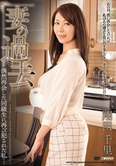 MDYD-893 Moving back to Her Hometown, Devoted Wife Chisato Shoda Once Again Gets Raped by Her Nasty Old Classmate