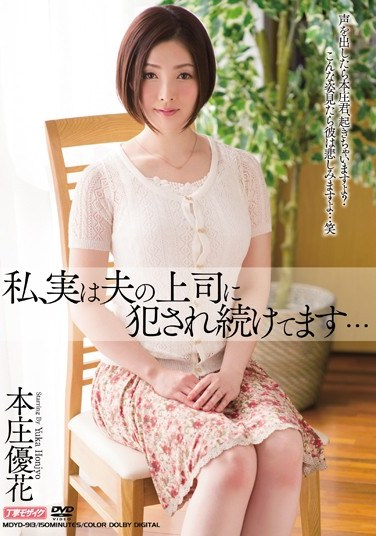 MDYD-913 My Husband's Boss Rapes Me… Yuka Honjo