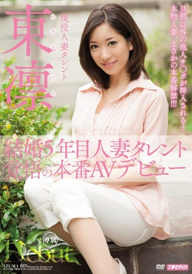 MDYD-939 Married For 5 Years: Married Talent: Prepared Porn Debut: Rin Higashi