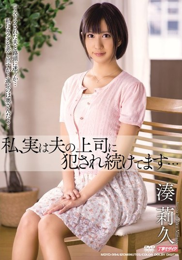MDYD-994 In Fact, My Husband's Boss Has Been Ravaging Me… Riku Minato