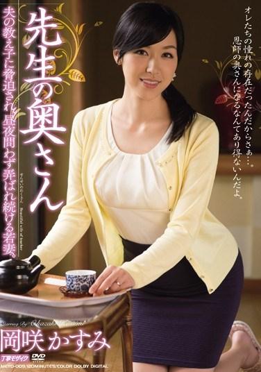 MEYD-009 The Teacher's Wife – Kasumi Okazaki