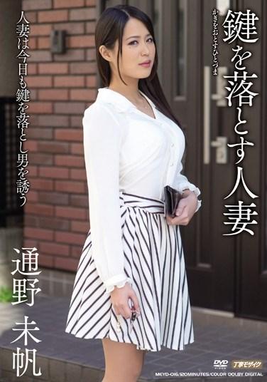 MEYD-016 Married Woman Drops The Key – Miho Tono