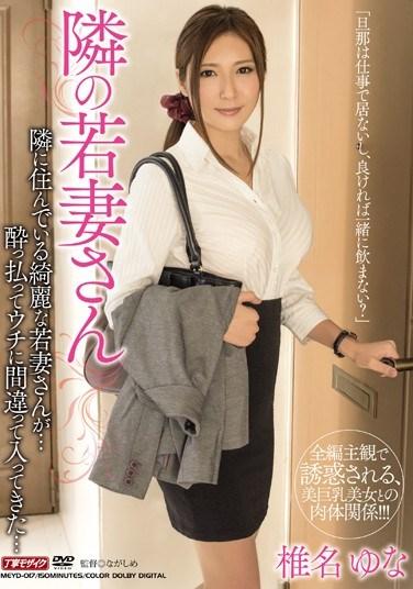 MEYD-017 The Young Mrs. Next Door Yuna Shina