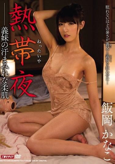 MEYD-033 Sultry Night Kanako Ioka