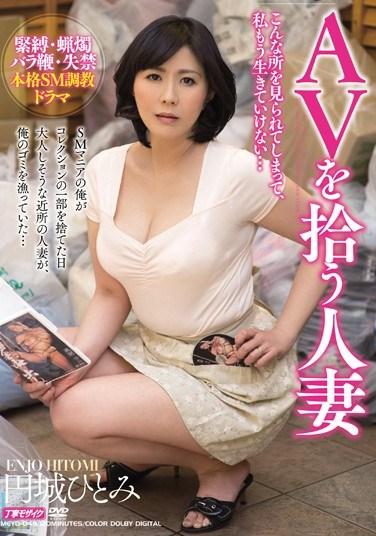 MEYD-049 AV Collecting Wife Hitomi Enjoji