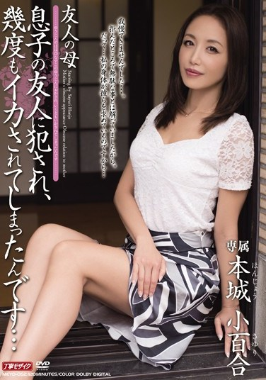 MEYD-052 My Friend's Mother – My Son's Friend Ravished Me, And Forced Me To Cum Over And Over… Sayuri Honjo
