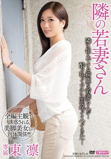 MEYD-063 The Young Mrs. Next Door Rin Azuma