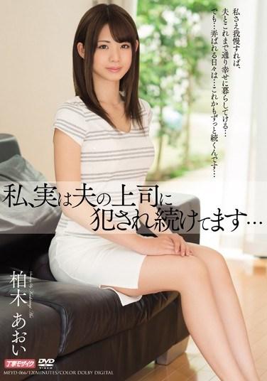 MEYD-066 I Keep On Getting Fucked By My Husband's Boss… Aoi Kashiwagi