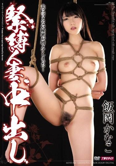 MEYD-068 Married Woman's S&M Creampie Kanako Ioka