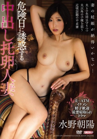 MEYD-139 Creampie For A Seductive Married Woman On Her Dangerous Day Asahi Mizuno