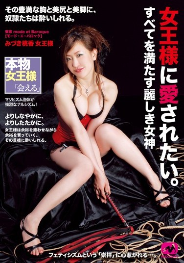 MGMB-003 I want to be loved by the Queen. This Beautiful Tokyo Goddess Will Fulfill Any Desire (Mode * A * Baroque) Momoka Mizuki Queen
