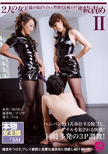MGMC-020 2 Queens Go At It, Bursting Ultimate Cycle Of Torture!!