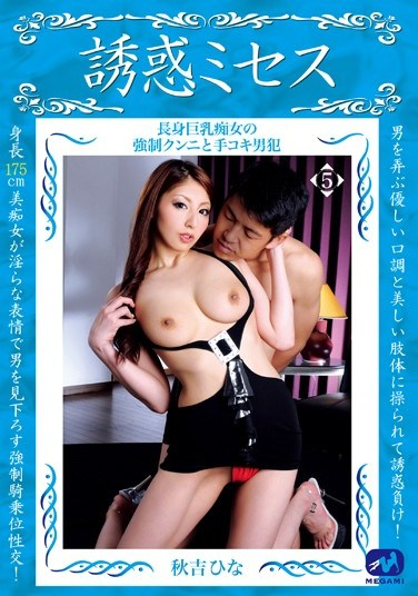 MGMF-025 Mrs. Seduction (5) The Forced Cunnilingus And Man-Raping Handjob By The Tall Slut With Big Tits Hina Akiyoshi
