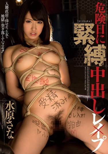 MIAD-755 Tied Up And Creampied On A Dangerous Day Sana Mizuhara