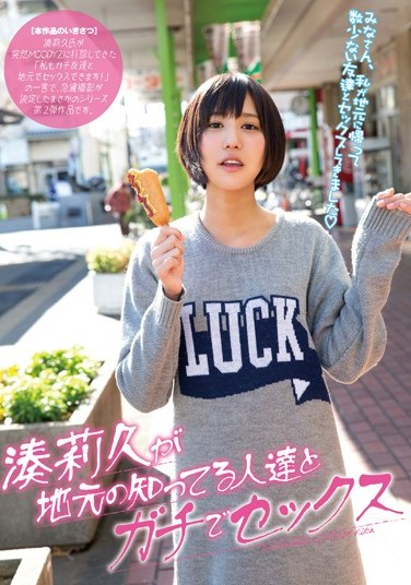 MIAD-777 Riku Minato Fucks People She Knows in Her Hometown