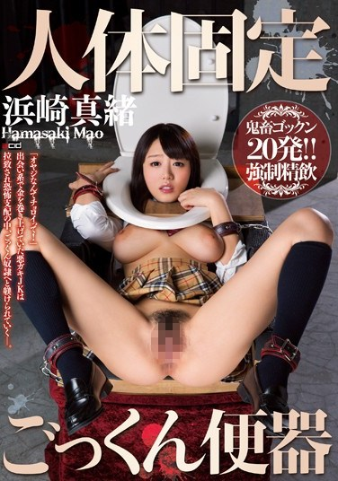 MIAD-821 Trapped As A Cum Swallowing Toilet Mao Hamasaki