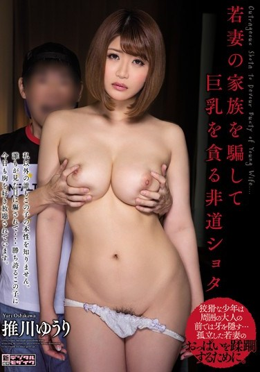MIAD-843 An Immoral Shota Boy Deceives A Young Wife's Family To Have Her Big Tits All For Himself Yuri Oshikawa