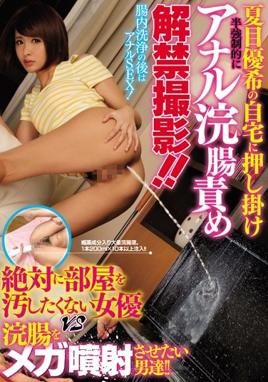 MIAD-899 Charging Into Yuki Natsume 's Home For Semi-Forced Anal Enema Attack!! A Girl Who Absolutely Doesn't Want To Make Her Place A Mess vs. A Group Of Guys Who Want To Make Her Mega Spray With An Enema!!
