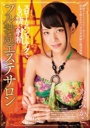 MIAE-040 Enjoy Slow Hand Jobs And Powerful Ejaculation At The Full Hard On Massage Parlor Mikako Abe