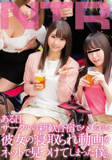 MIAE-104 One Day, I Discovered A Video On The Internet Of My Girlfriend Getting Fucked At Her Club Welcoming Party Minori Kawana