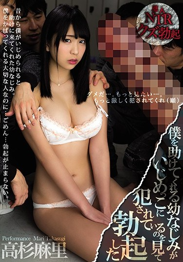 MIAE-243 I Watched As My Childhood Friend Who Saved Me From Getting Bullied Was Being Raped, And I Got A Hard On Mari Takasugi