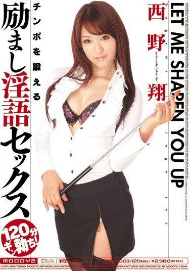 MIDD-503 Stimulating Dirty Talk Sex To Get Your Dick Hard: Sho Nishino