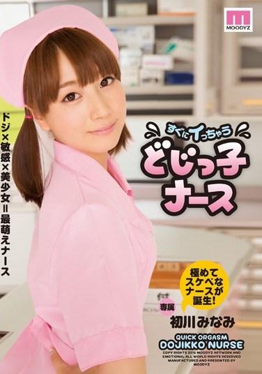 MIDE-145 She Cums Right Away: Clumsy Nurse Minami Hatsukawa