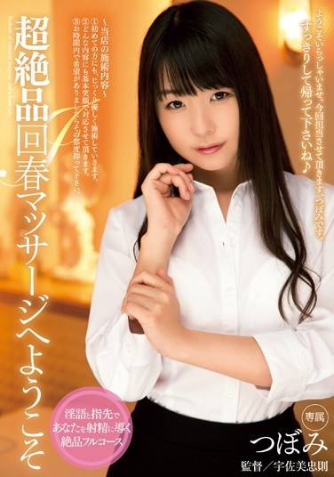 MIDE-211 Welcome to Super Exquisite Erotic Massage – Tsubomi