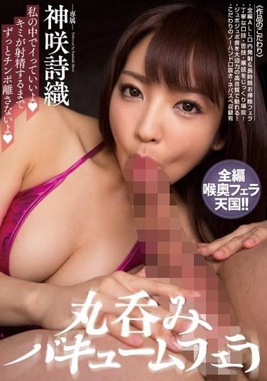 MIDE-262 Cocks Swallowed Whole: Vacuum Blowjobs Shiori Kamisaki