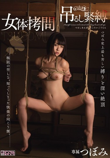 MIDE-285 Off-The-Peg S&M Female Body Torture Tsubomi