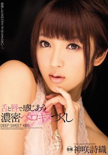 MIDE-319 Feel It On Your Lips & Tongue – Intense French Kisses Shiori Kamisaki