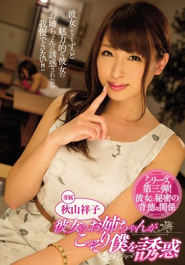 MIDE-366 My Girlfriend's Big Sister Secretly Tempts Me Shoko Akiyama