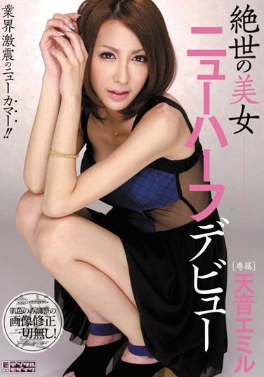 MIGD-471 Tranny of Unparalleled Beauty Debut Emily Amane