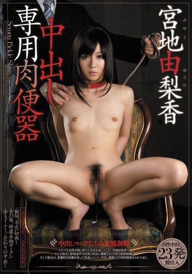 MIGD-481 Fill The Whore Full of Cum Yurika Miyaji