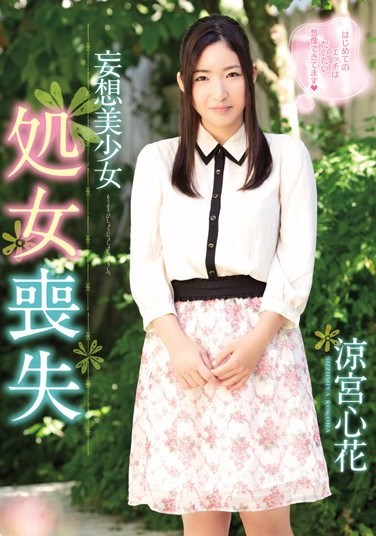 MIGD-494 Beautiful Girl Fantasy Deflowering – Kokona Suzumiya